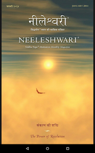Neeleshwari- screenshot thumbnail