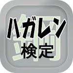 【無料】マニアック検定 for ハガレン Icon