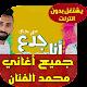 محمد الفنان - انا جدع - Mohammed Al Fanan for PC-Windows 7,8,10 and Mac