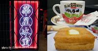 華星冰室 台北