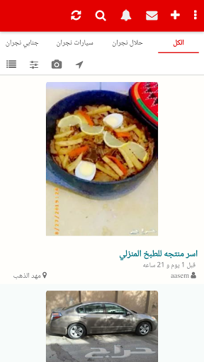 حراج نجران screenshot 4