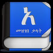 Amharic Dictionary + Translator: Ethiopia ??