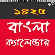 App Bangli Calendar 1426 new APK for Windows Phone
