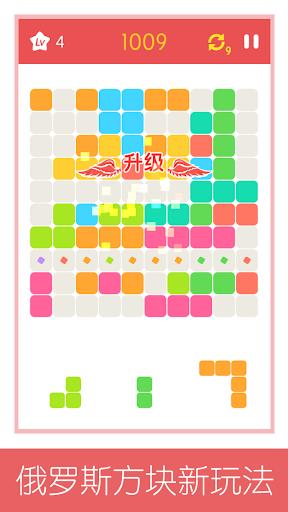 1010 - 俄罗斯方块新玩法免费经典单机游戏