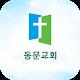 동문교회 스마트주보 icon