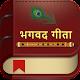 Download Shrimad Bhagavad Gita & Gita Saar with Gita Updesh For PC Windows and Mac