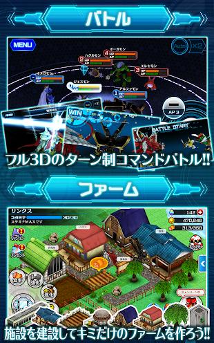 デジモンリンクス- screenshot thumbnail