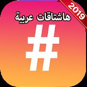 هاشتاقات عربية مشهورة للأنستقرام 2019