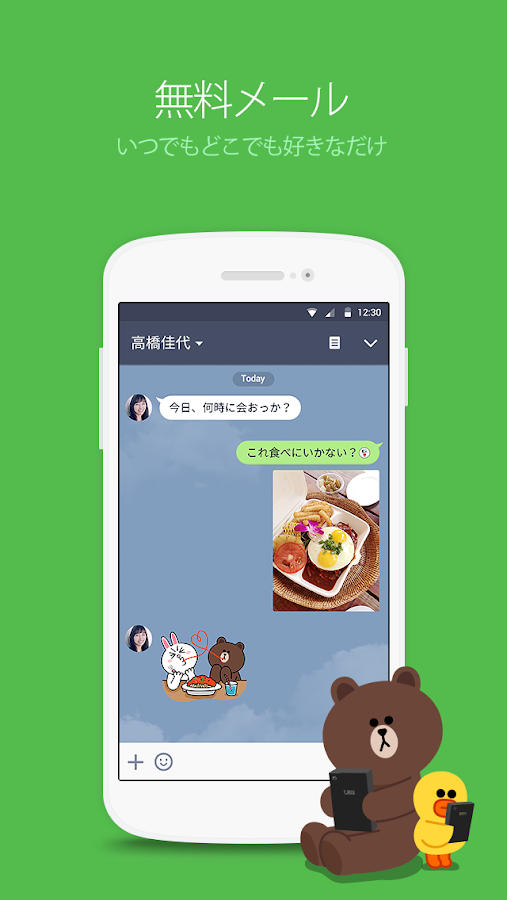 LINE(ライン) - 無料通話・メ...