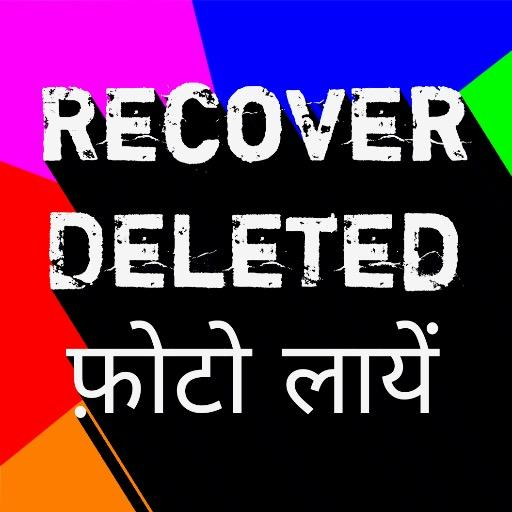 Photo Recovery :  restore, deleted photo recovery 1.0.0 app download 1