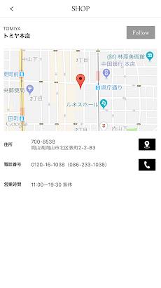 TOMIYA - トミヤコーポレーション公式アプリ -のおすすめ画像5