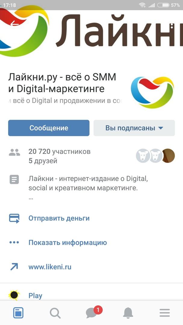 группа ВКонтакте на смартфоне