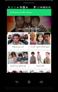 يوميات عائلة محمد مشيع الغامدي - فلوقات ( متجددة ) - náhled