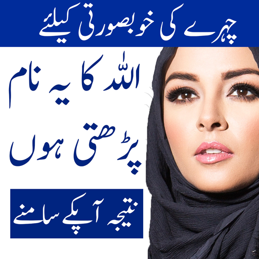 face beauty wazifa