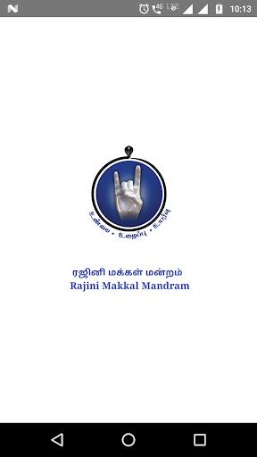 Rajini Mandram 1.32 screenshots 1