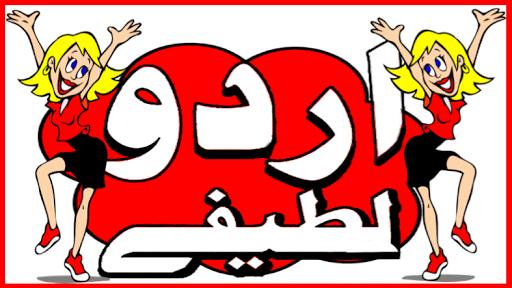 Urdu Lateefay Urdu Jokes 2015