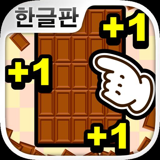무한 초콜릿 공장 : 과자 생산 게임 file APK Free for PC, smart TV Download