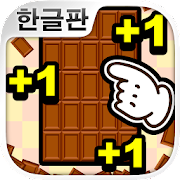 무한 초콜릿 공장 : 과자 생산 게임