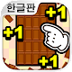 Infinite Chocolate Factory: confectionery production game