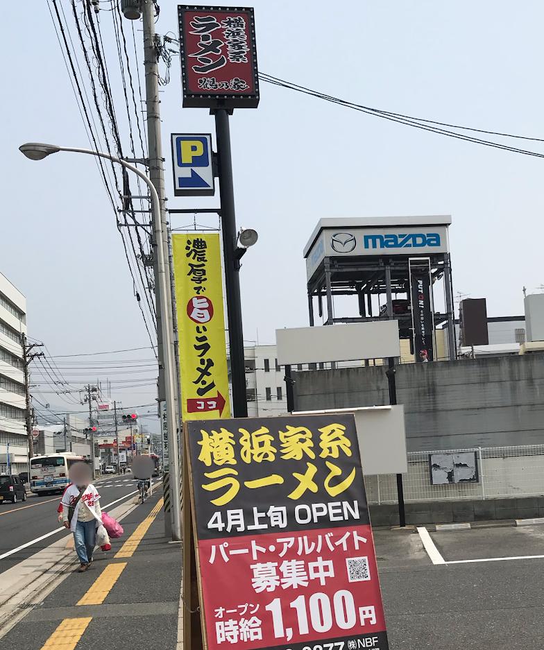 広島 家系ラーメン 鶴乃家