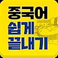 [중단기] 남미숙의 중국어 쉽게 끝내기 icon