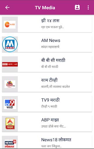 Beed City Marathi Newspapers | u092eu0930u093eu0920u0940 u092cu093eu0924u092eu094du092fu093e screenshots 1