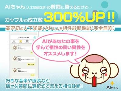 人工知能で出会い-カノカレ-恋活・婚活・出会系アプリ登録無料 screenshot 1