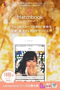 出会いはMatchbook(マッチブック) 無料の恋活・婚活 screenshot 15
