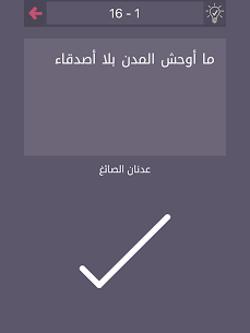 درب التحدي – العاب ذكاء App Download For Android and iPhone 9