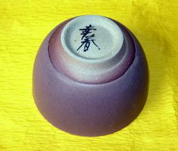 写真: 紅釉ぐい呑;高台 琉球大田焼窯元:平良幸春作  掲載作品のお問い合わせは ℡/FAX 098-973-6100でお願致します。
