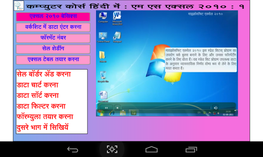Learn M S Excel 2010 in Hindi 1.0.5 screenshots 10