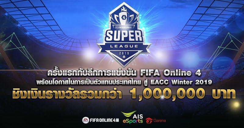 FIFA Online 4 Super League เปิดศึกการแข่งระดับอาชีพ