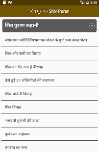 शिव पुराण - Shiv Puran in Hindi - náhled