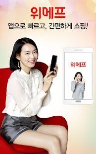 위메프 - 소셜커머스, 쇼핑몰, 최저가도전 - screenshot thumbnail