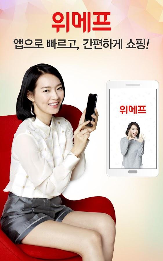 위메프 - 소셜커머스, 쇼핑몰, 최저가도전 - screenshot