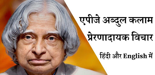 APJ Abdul Kalam Quotes - Apps on Google Play