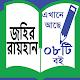 Download Zaheer Raihan - জহির রায়হান । For PC Windows and Mac