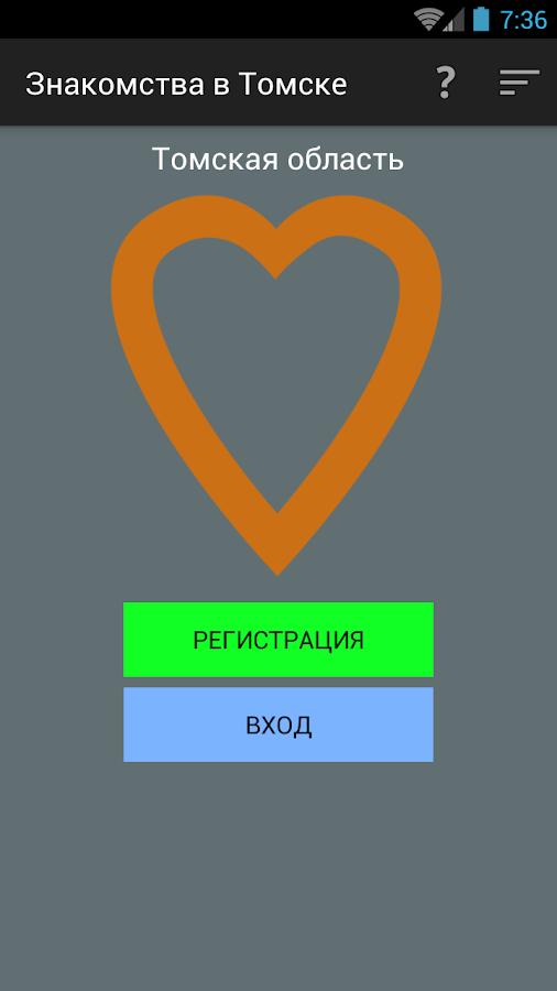 Знакомств томске в лучший сайт
