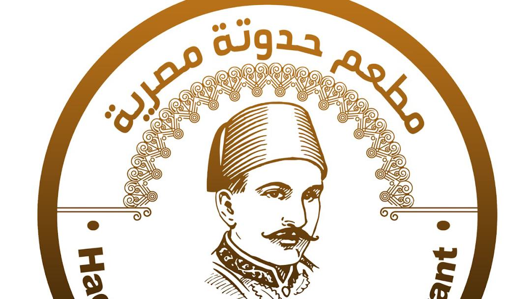 مطعم حدوتة مصريه فى جورجيا تبليسى حلال Egyptian Story Restaurant Halal Restaurant في تبليسى