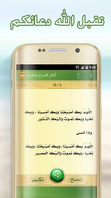 حصن المسلم - screenshot