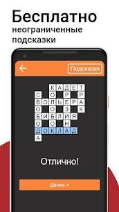 Быстрые Кроссворды на русском 3
