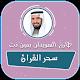 سحر القران طارق السويدان بدون نت Download for PC Windows 10/8/7
