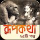 রুপকথার গল্প - rupkothar golpo in Bengali APK