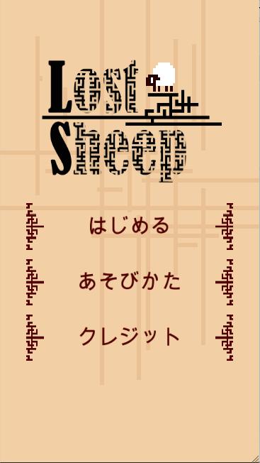 Скриншот LostSheep 無限迷路サバイバル