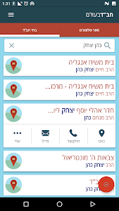 Chabad World screenshot 1