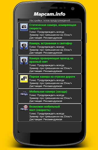 Антирадар MapcamDroid screenshot