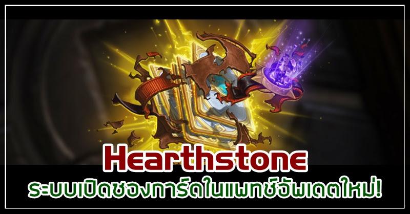 [Hearthstone] อัพเดท การเปลี่ยนแปลงเกี่ยวกับซองการ์ด