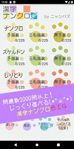 漢字ナンクロBIG ~かわいい猫の無料ナンバークロスワードパズル~ 4