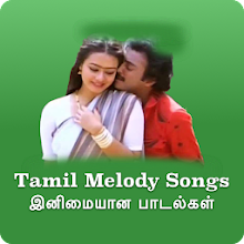 Tamil Melody hit Songs - இனிமையான பாடல்கள் Download on Windows