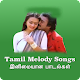 Download Tamil Melody hit Songs - இனிமையான பாடல்கள் For PC Windows and Mac
